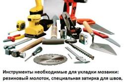 Инструменты необходимые для укладки мозаики