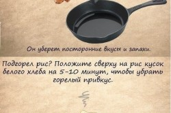 Хитрости при готовке